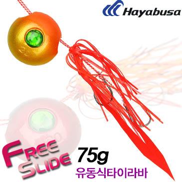하야부사 프리슬라이드 75g 유동식타이라바/참돔지깅/라바지깅
